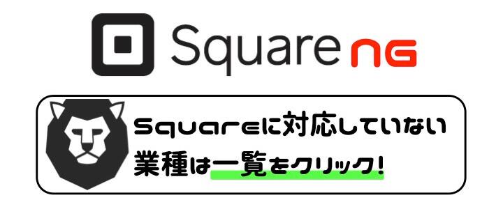 Square 導入できない業種