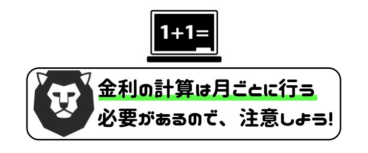 キャッシングリボ 利息計算方法