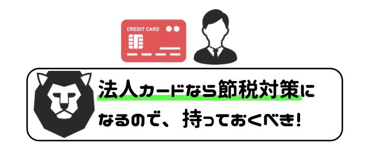 個人事業主 クレジットカード 節税