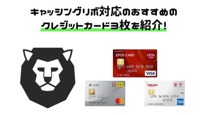 キャッシングリボ クレジットカード