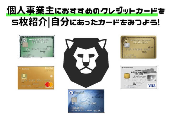 個人事業主 クレジットカード おすすめ