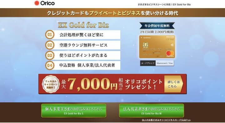 法人カード おすすめ オリコEXGoldforBiz公式サイト