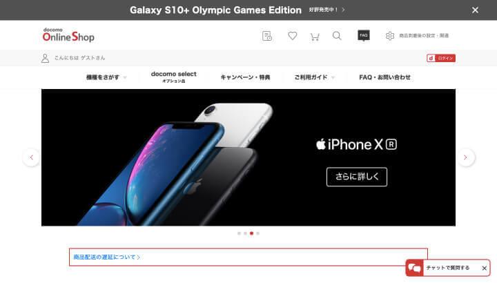 iPhone 値下げ ドコモオンラインショップ
