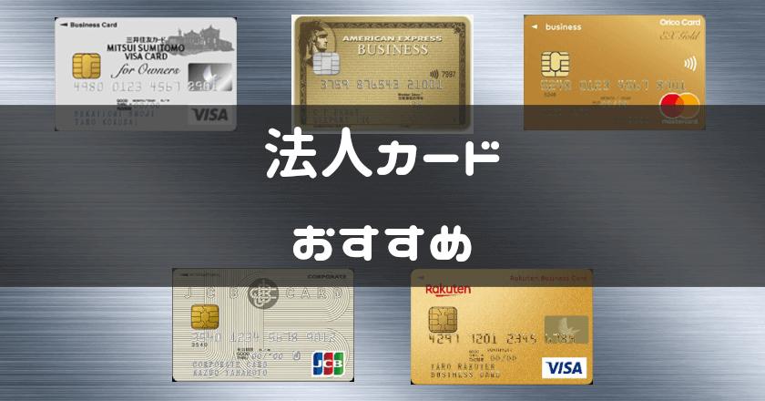 おすすめ カード 法人 クレジット