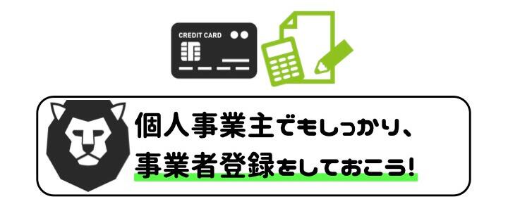 個人事業主 クレジットカード 開業届