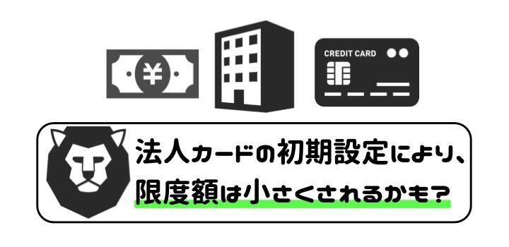 法人カード おすすめ 限度額