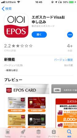 エポスカード 申し込み方法 作り方 アプリ