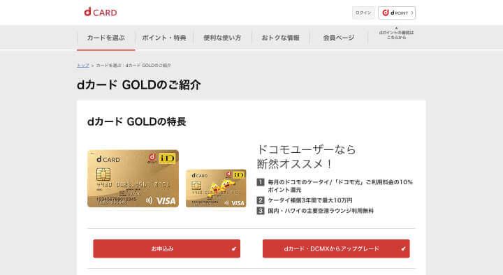 携帯料金 クレジットカード dカード GOLD公式サイト