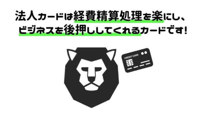 個人事業主 クレジットカード メリット