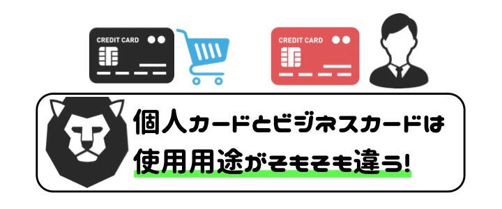 個人事業主 クレジットカード 個人クレジットカード 違い