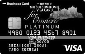 法人カード おすすめ 三井住友プラチナforOwners 券面