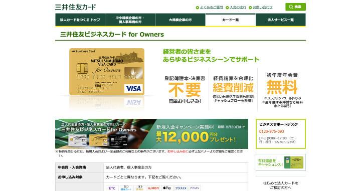 個人事業主 クレジットカード 三井住友ビジネスカードforOwners公式サイト