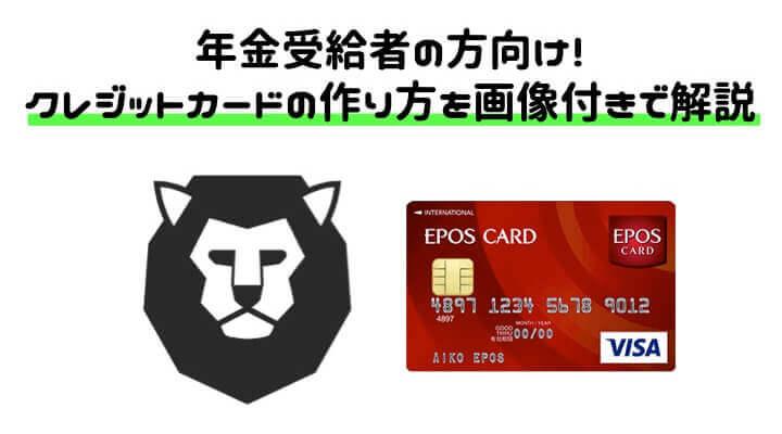 年金受給者 クレジットカード 作り方