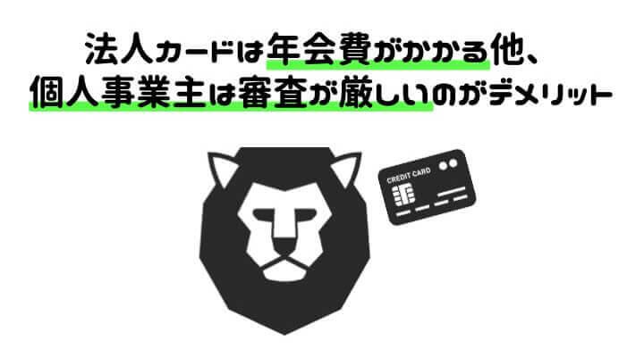 個人事業主 クレジットカード デメリット