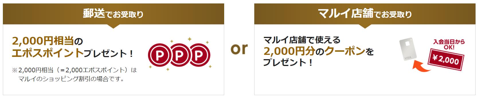 エポスカード_入会キャンペーン