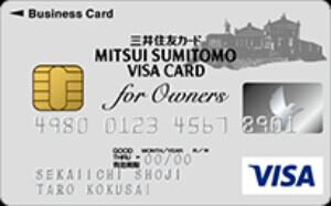 法人カード おすすめ 三井住友ビジネスカードforOwnersクラシック 券面