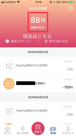 PayPay 使い方 利用残高確認方法