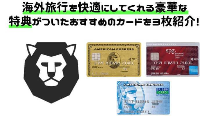 海外旅行 クレジットカード 特典 おすすめ
