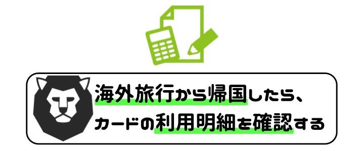 海外旅行 クレジットカード 利用明細