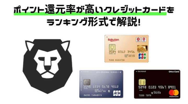 ポイント還元率 高い クレジットカード ランキング