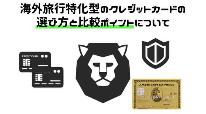 海外旅行 クレジットカード 選び方