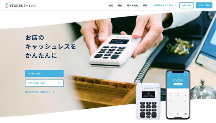 クレジットカード 決済手数料 比較 STORES公式サイト