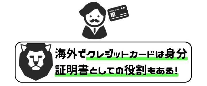 海外旅行 クレジットカード 身分証