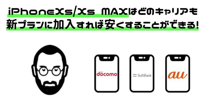 iPhone 値下げ iPhoneXs Xs MAX
