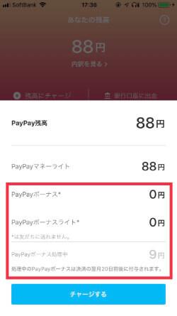 PayPay 使い方 PayPayボーナス PayPayボーナスライト 違い