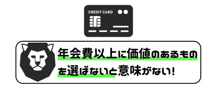 ポイント還元率 高い クレジットカード 比較