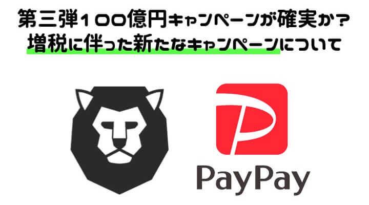PayPay 導入 キャンペーン予測