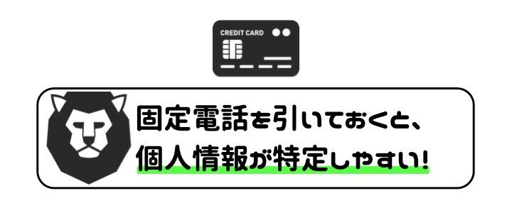 審査 通りやすい クレジットカード 固定電話