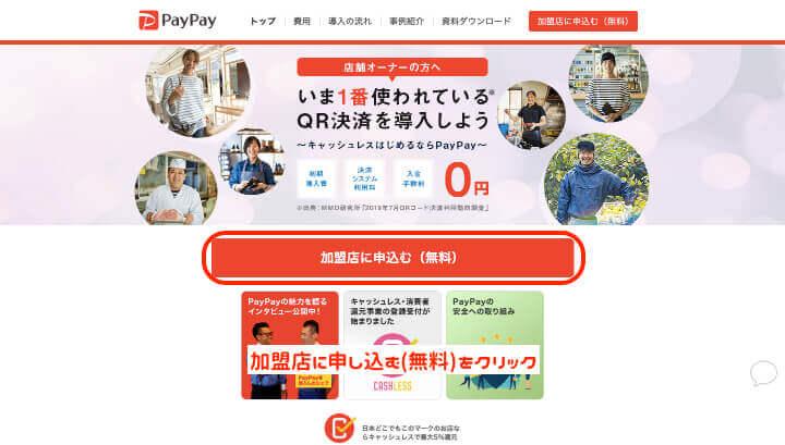 PayPay_導入_公式サイト