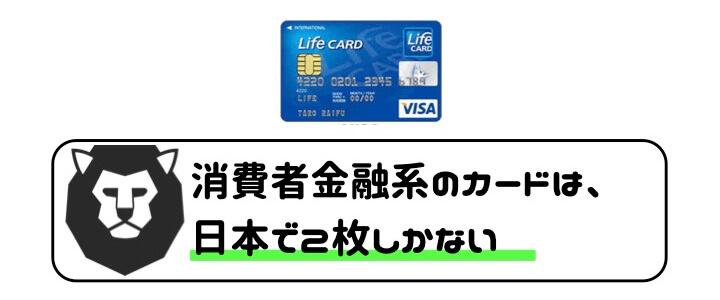 審査 通りやすい 消費者金融系クレジットカード