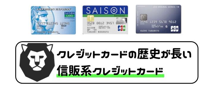 審査 通りやすい 審判系クレジットカード