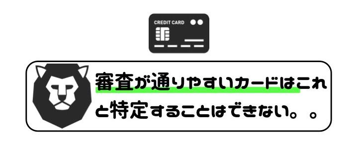 審査 通りやすい クレジットカード 判別