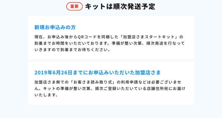 メルペイ 導入 お客さま読み取り式02