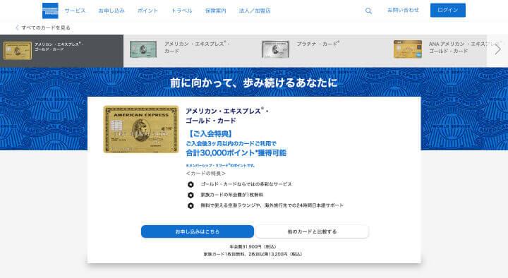 アメックスゴールド 評判・口コミ 公式サイト