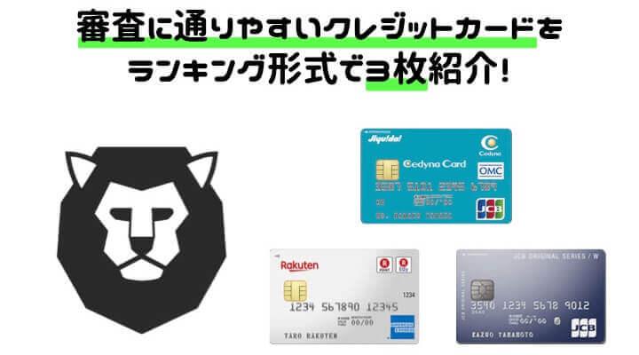 審査 通りやすい クレジットカード ランキング