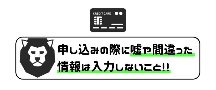 審査 通りやすい クレジットカード 嘘情報