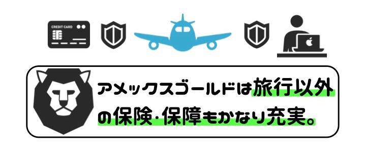 アメックスゴールド 評判・口コミ 保険 保障