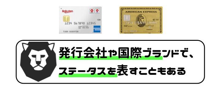 ステータス 高い クレジットカード 国際ブランド 発行会社