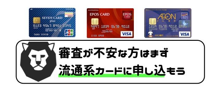 審査 通りやすい 流通系クレジットカード