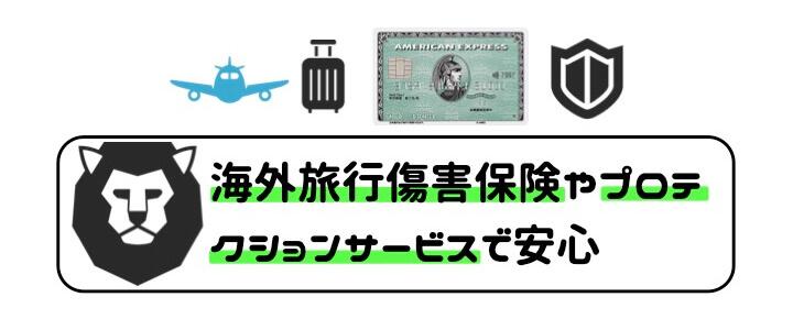 アメックスグリーン 口コミ 評判 海外旅行傷害保険 プロテクション・サービス