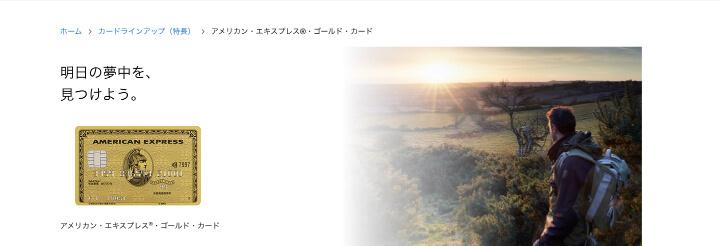 アメックスゴールド 評判・口コミ 海外旅行 特典