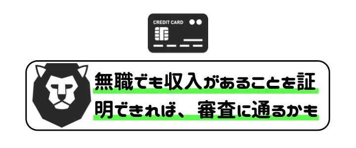 審査 通りやすい クレジットカード 無職