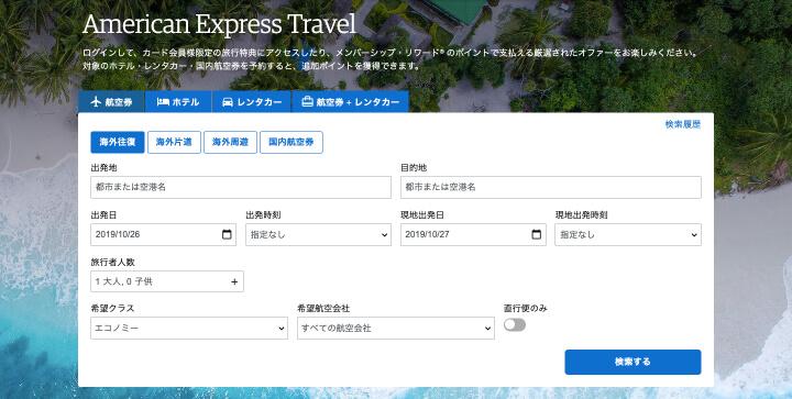 アメックスグリーン 口コミ 評判 アメリカン・エキスプレス・トラベル・オンライン