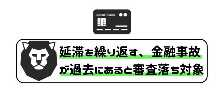 審査 通りやすい クレジットカード 延滞 金融事故