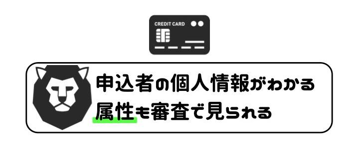審査 通りやすい クレジットカード 属性