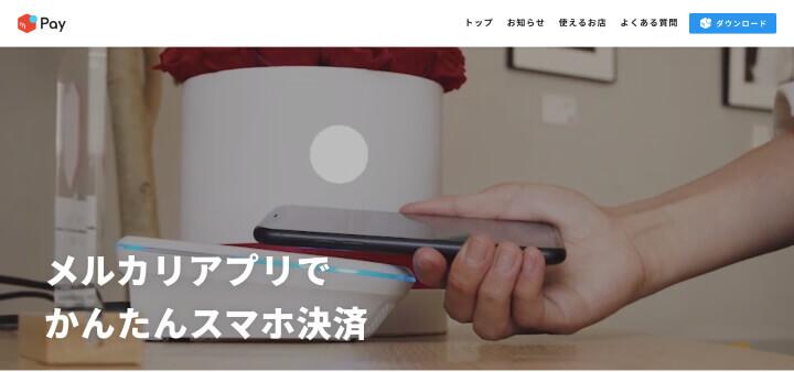 メルペイ_導入_公式サイト